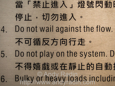 Hong Kong. Instructions for the mid-level escalators: do not wail against the flow.