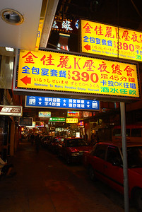Hong Kong streets at night. Time to go looking for some entertainment.