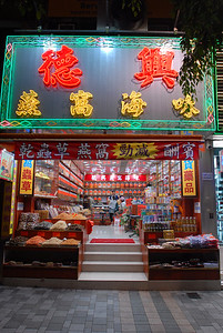© Joseph Dougherty.  All rights reserved.   Chinese apothecary shop, selling traditional cures and purported aphrodisiacs to the passing public.