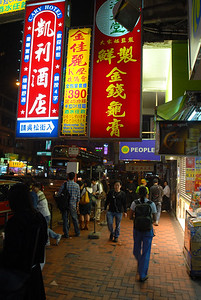 Heading out onto the streets of Kowloon to find dinner and adventure.