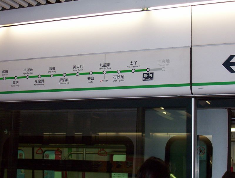 MTR Green Line to Kowloon Tong