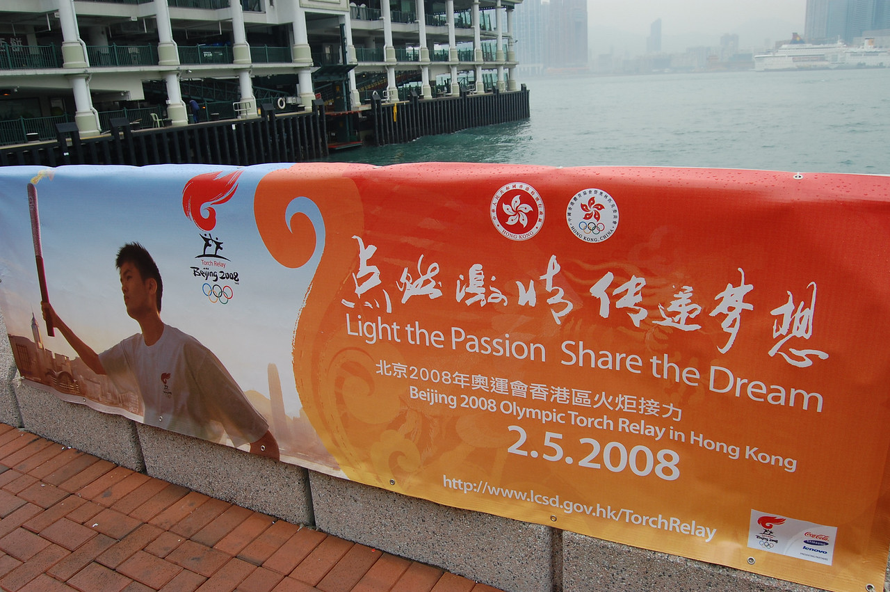 The Olympic torch came to HK the day we were in Macau.  The day we were in Macau, it was in HK.  Perfect timing!!