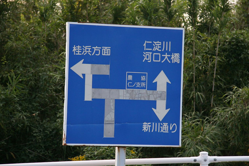 Navigation in Japan can be a bit on the tricky side