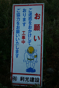 The Japanese are velly velly polite;  in this construction side, the little hard-hat dude is bowing vigorously to apologize for the inconvenience