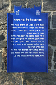 2-Plaque in Hebrew on wall of the Hadar Ochel (dining hall)