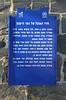 2-Plaque in Hebrew on wall of the Hadar Ochel (dining hall)