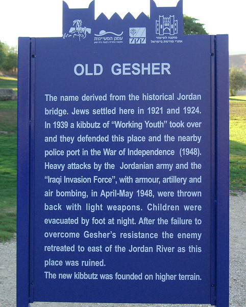 1-Site sign, Old Gesher