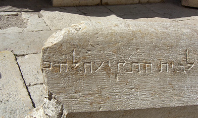 "29-Ancient directional sign to the Temple, excavated at Western Wall. ""L'bet HaT'kiyah."""