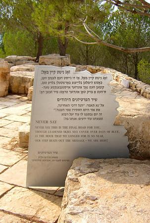 ISRAEL 9 2009: Yad Vashem Holocaust Memorial campus