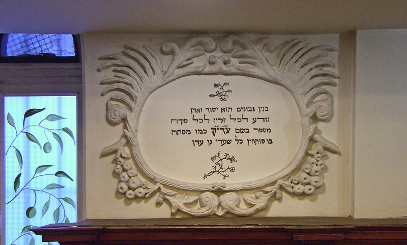 59-Inscription framed by stucco bas-relief. Italian synagogue walls were lined with such inscriptions, as is this synagogue. They guide the worshippers' thoughts and deeds.