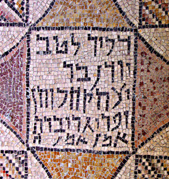 """11-Synagogue floor. One of the medallions between the columns is inscribed: """"Zachur l'tov, Yudan bar Yitzchak Hacohen..."""" (""""May he be remembered for good, Yudan, son of Isaac the Priest, and Paregri his daughter. Amen Amen."""")"""