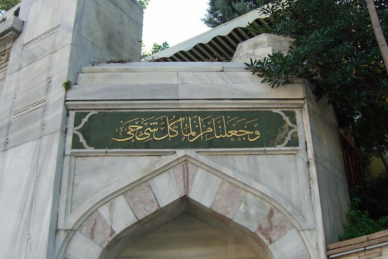 059. Inscription over the entry gate to Hagia Sophia (Aya Sofya).