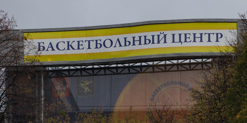 Wording using the Cyrillic Alphabet - Not sure what it says