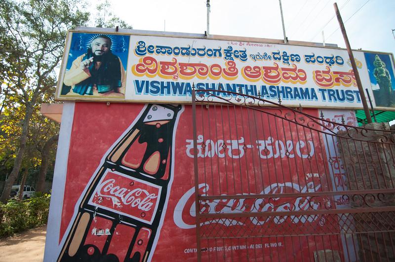 Vishwa Shanthi Ashram, Bangalore India