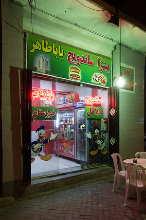 Hamedan: Fast Food option