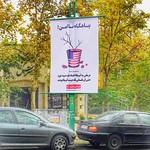 Tehran i morgenlys #2