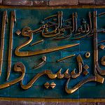 16-11-06_Tehran_National_museet_preislam-378