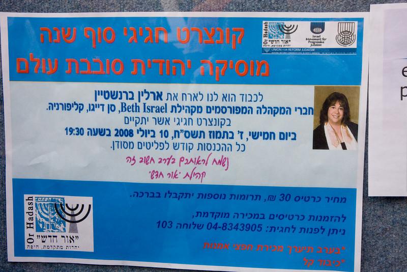 Announcement of the concert in Hebrew
