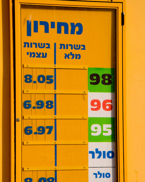 Think gas prices are high here? Premium in Israel is around $9.30 (8.05 shekels/liter)