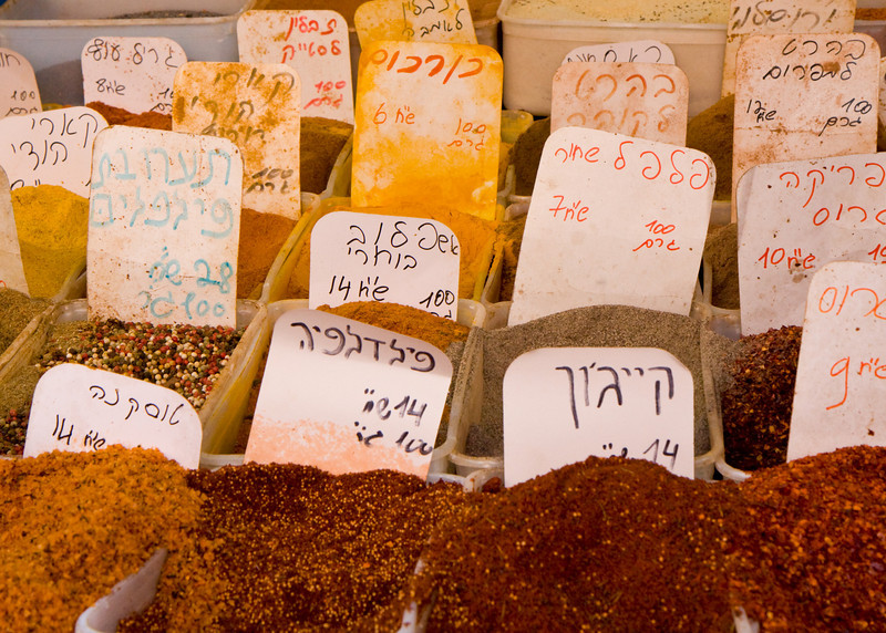 "Spices at Carmel Market, Tel Aviv. The one on the right front is labeled ""cajun"""