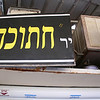 Chatuka Felafel sign.