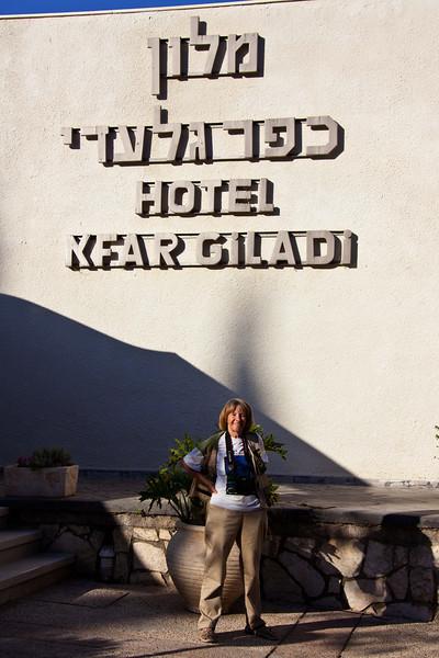 At the KFAR Giladi Kibbutz (Commune)