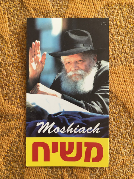 I sat next to an Orthodox Jew on the flight from London to Tel Aviv. He had been to New York to study this guy and his writings.