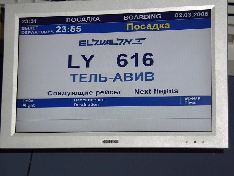 Leaving Moscow for Tel-Aviv