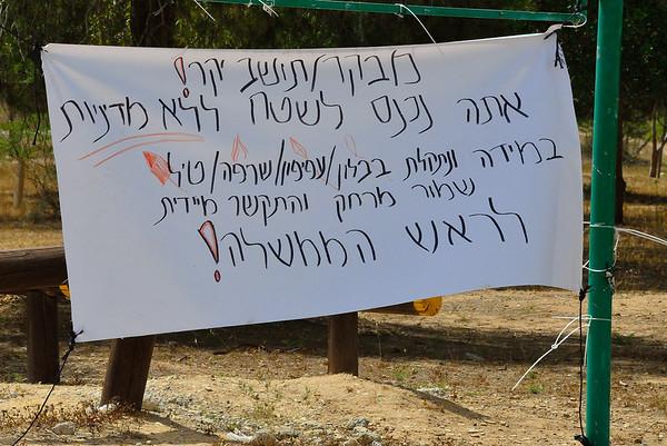 '19 Gaza envelope (Hebrew: עוטף עזה, Otef Aza)
