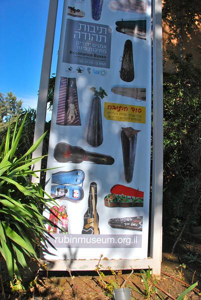 Rubin Museum - Tel Aviv Israel (c) Daniel Yoffee
