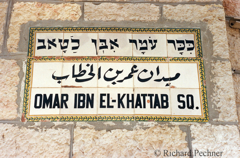 Omar Ibn El-Khattab Square, Jerusalem