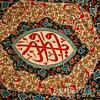 Ottoman Turk Caligraphy