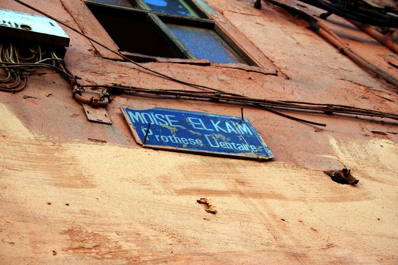 IMG_2725 Marrakech Mellah