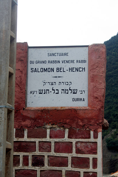 IMG_3159 tomb rabbi Shlomo bel Hench Ourika valley