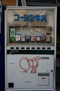 Milk from a vending machine!
