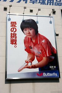 A mammoth bill board advertising... Ping pong?