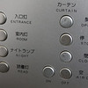 Automatic curtains control panel (and some light buttons) - absolutely loved it!!