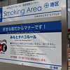 """No smoking on the street except at these """"Smoking Areas""""! You got to love this city!!!"""