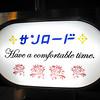 """Love Hotel"" - Tokyo"