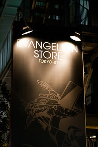 The Evangelion store in Harajuku! It was hard to find but it was so cool! I hope I get to go back there again someday! (At least I know my way there now!)