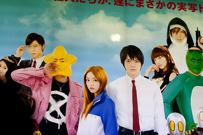 Advertisement for Arakawa Under the Bridge live action series! Star and Mayor look so creepy >_>