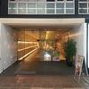 Day 4: Kyoto - Lupicia tea shop (2/7)