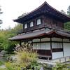 Ginkakuji Temple (Silver Pavilion), Kyoto