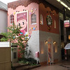 Day 4: Himeji - the very first store in the shoten was this very girly playhouse. What in the world are they selling?