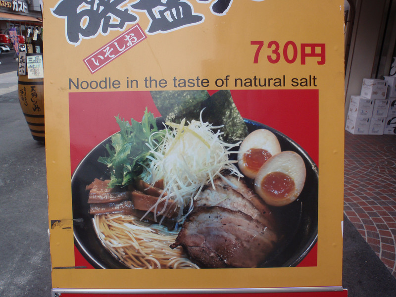 "Day 3: Nara - strolling through Nara, we noticed this poster. We were really surprised that such an advanced, well-educated country which seems to love English displayed so many examples of poor usage of the language. In addition to this gem here, we saw stores with names like ""Royal Cheaper""."