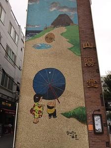 Mural near Omotesando, Tokyo