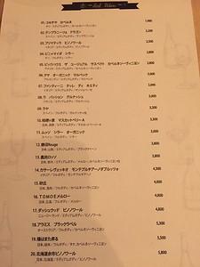 Difficult Choices, wine no Ruisuke zeRo, Tokyo