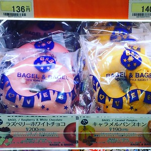 """New York Style Bagels?"""