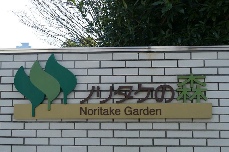 Noritake Garden, Nagoya
