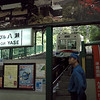 The cable car to Hiei-zan and the Garden Museum and Temples above that.